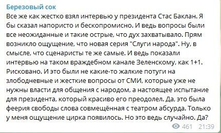 """""""Жорстко"""": Береза висміяв інтерв'ю Зеленського на 1+1"""