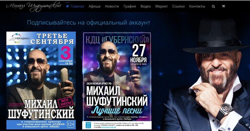 """Почему """"Шуфутинский умер"""" взлетело в трендах"""