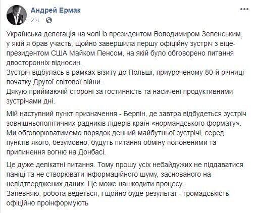 Сенцов і обмін полоненими: у Зеленського сказали нову дату