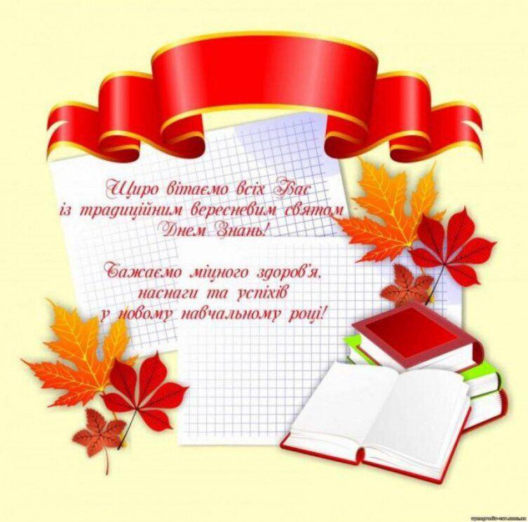 День знань: привітання вчителю і учням у віршах, прозі і красиві листівки