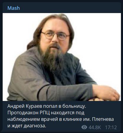 Андрій Кураєв потрапив до лікарні: що з ним сталося і яку хворобу він вже поборов