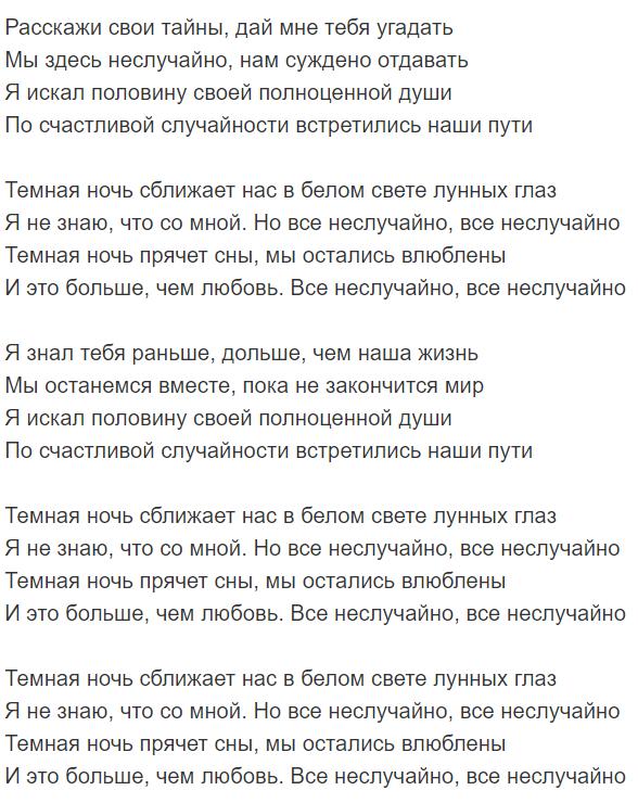 Неслучайно: текст, скачать песню Макса Барских