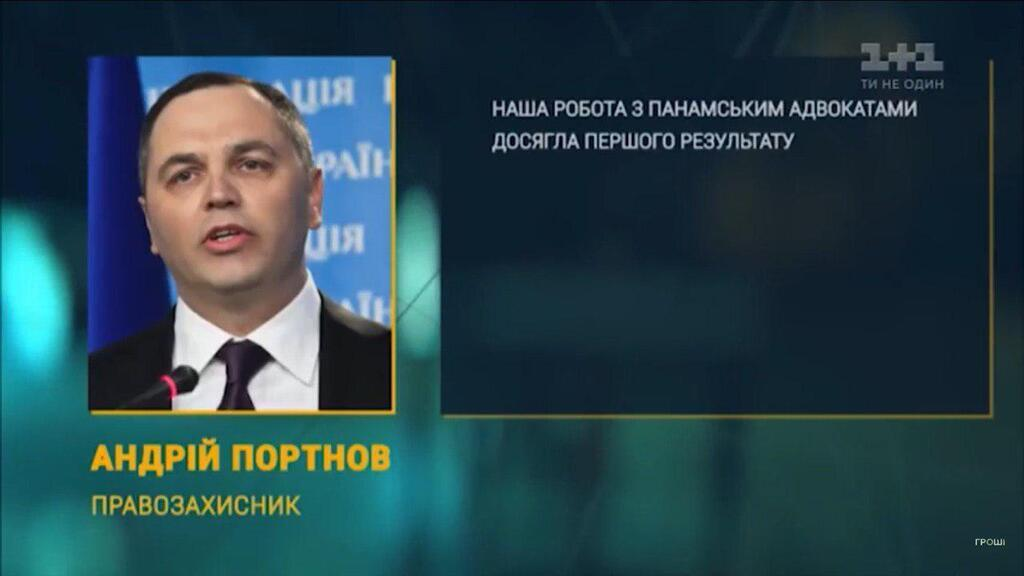 "Канал ""1+1"" опозорился из-за Портнова, фото"