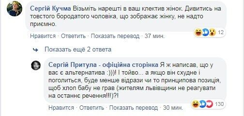 """""""Вмикайте """"Сватів"""": Сергій Притула огризнувся на """"жіноче питання"""""""