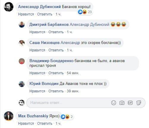 """""""Баканов супер!"""" Дубинський підтримав тролінг від Богдана в наручниках"""