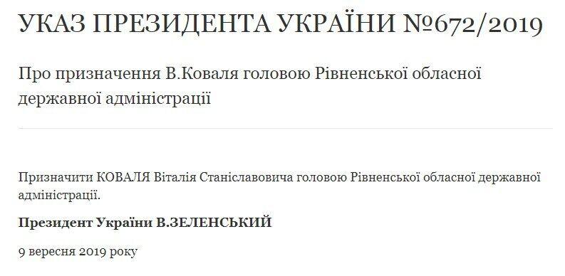 Хто такий Віталій Станіславович Коваль, фото