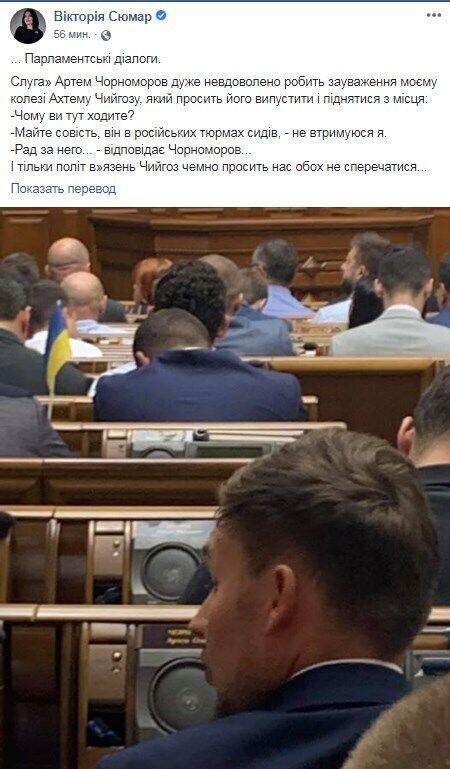 """""""Аж щелепа відвисла"""": Артем Черноморов потрапив в скандал в Раді"""