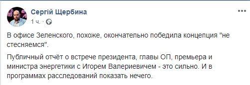 """""""Это сильно"""": Коломойского после встречи с Зеленским обвинили в покупке угля из России"""