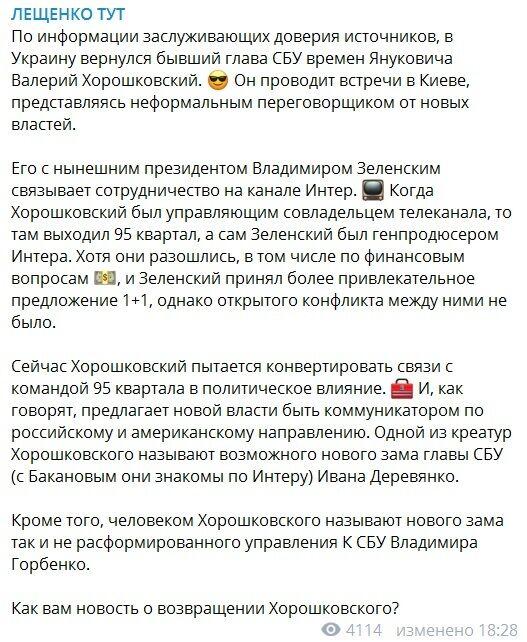 Лещенко: Хорошковський повернувся в Україну і представляється перемовником від людей Зеленського