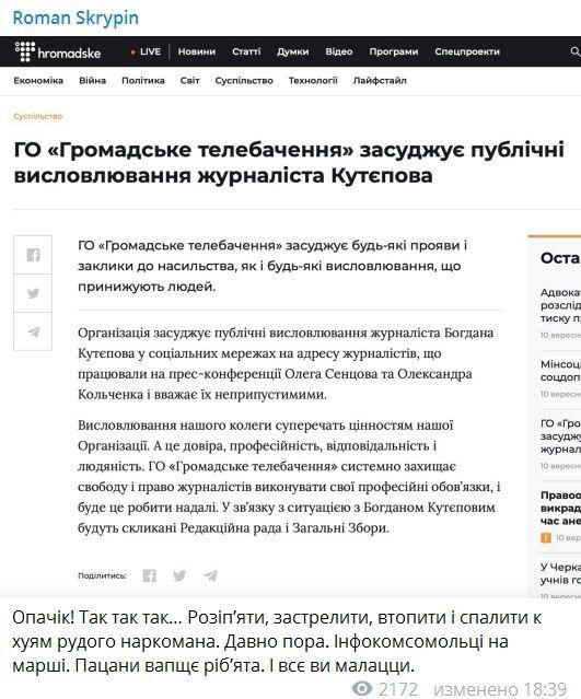 """""""Спалити к ху*м рудого наркомана"""": Скрипін жорстко вплутався в конфлікт Кутєпова і """"Страна.UA"""""""