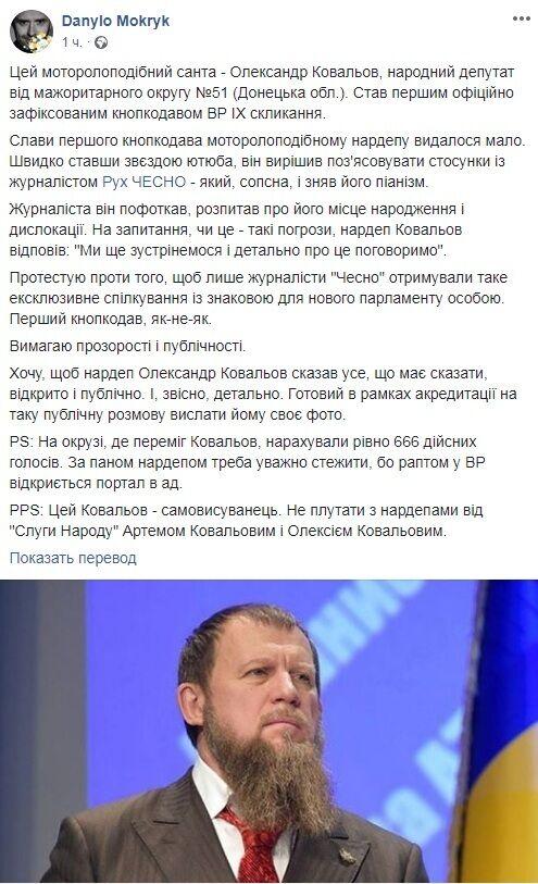 Хто такий Олександр Ковальов, що він накоїв і чому погрожував журналісту, відео