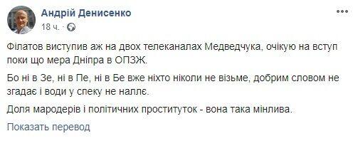 """""""Політична повія"""": екс-нардеп орбіти Коломойського образив Філатова"""