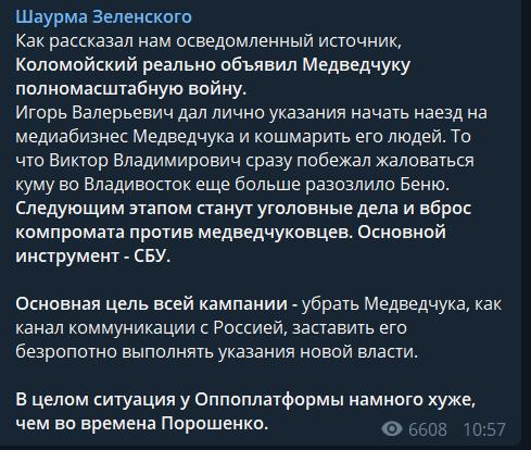 Коломойский заставил Медведчука скучать по Порошенко