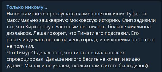 """""""Пересел с героиновой иглы на чл*н Кремля"""": Гуф оказался в жесткой опале"""