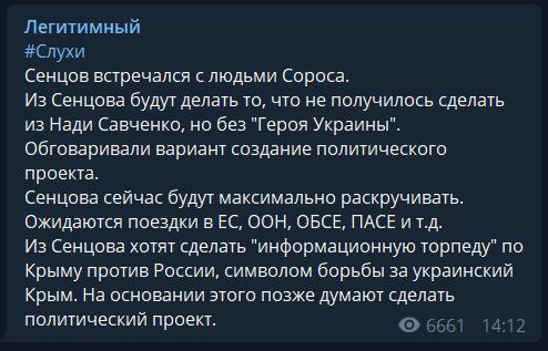 """Сенцов - новий """"проект Савченко""""? Що відомо"""