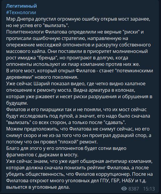 """Зеленский задумал публично """"выпороть"""" Филатова"""