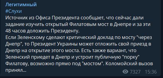 """Зеленський задумав публічно """"відшмагати"""" Філатова"""