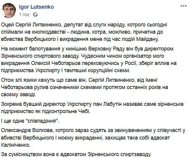 """Ігор Луценко: """"слуга народу"""" Сергій Литвиненко може бути пов'язаний з вбивством майданівця"""