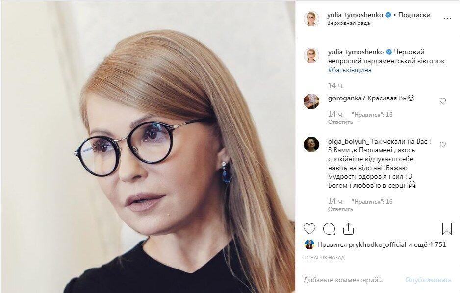 Тимошенко после похорон сестры пожаловалась на Раду