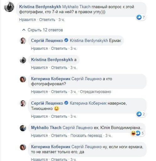 Встановлено власника загадкових ніг на скандальному фото Зеленського з Коломойським