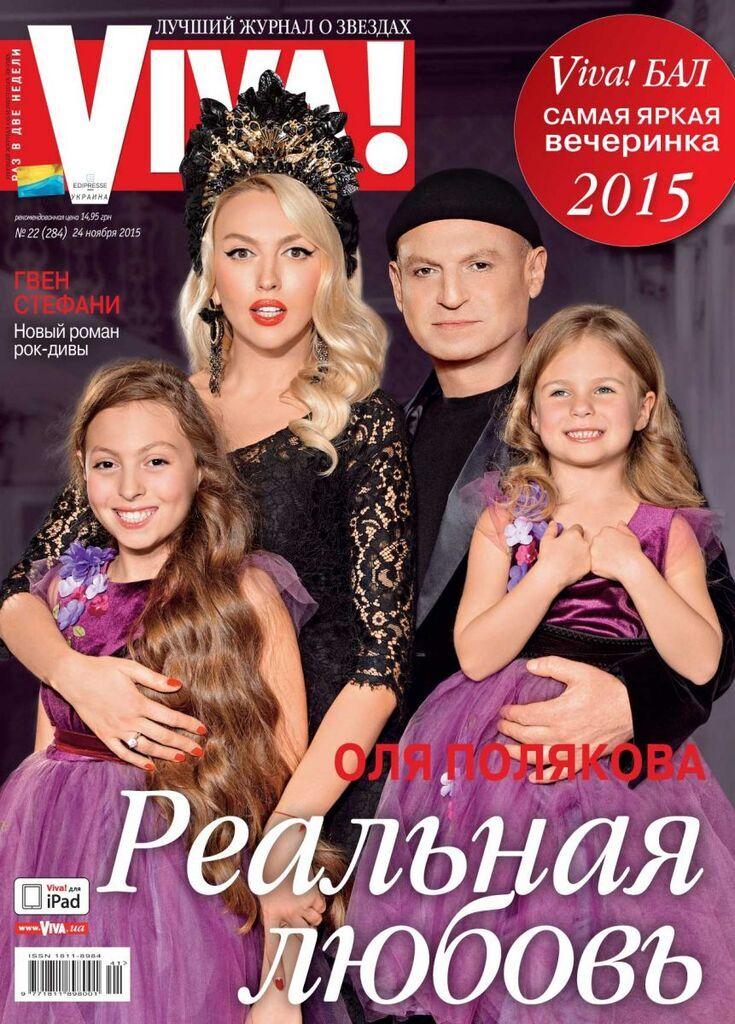 Хто такий Вадим Поляков і що про нього заявила Оля Полякова, фото