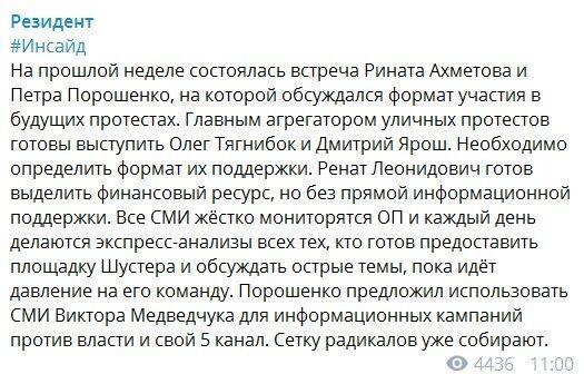 Ахметов и Порошенко готовят Майдан: протесты возглавят Ярош и Тягнибок – СМИ