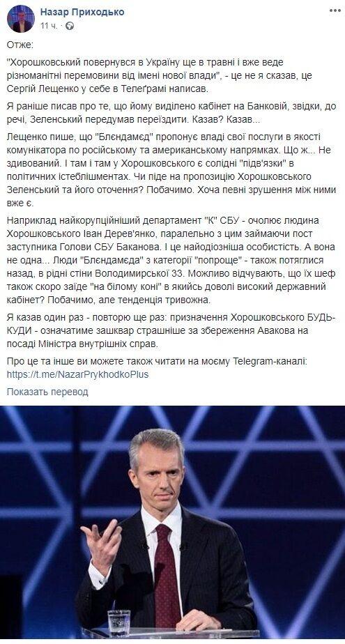Похлеще Авакова: блогер заявив про тривогу через повернення людей Хорошковського в СБУ