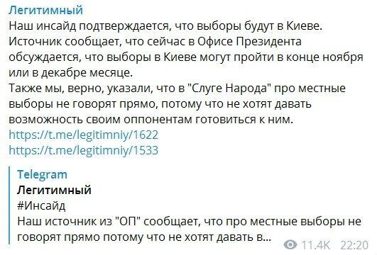 Досрочные местные выборы в Киеве состоятся уже в ноябре-декабре – СМИ
