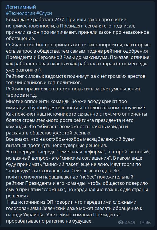Зеленский подслащивает очень горькую пилюлю: что ждет украинцев этой осенью