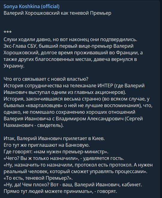"""Зеленский предложил Хорошковскому пост """"теневого премьера"""" – Кошкина"""