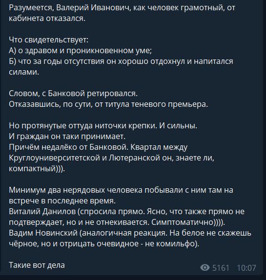 """У Зеленського запропонували Хорошковському посаду """"тіньового прем'єра"""" – Кошкіна"""