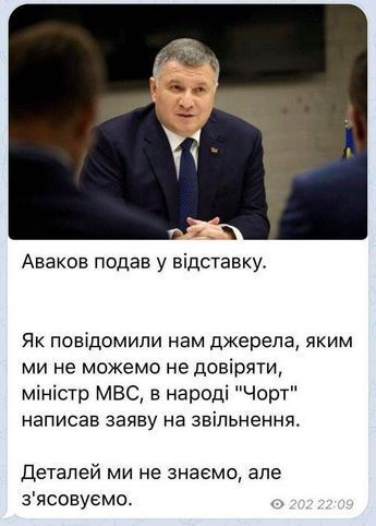 Аваков шантажирует Зеленского? Что известно о конфликте министра с президентом