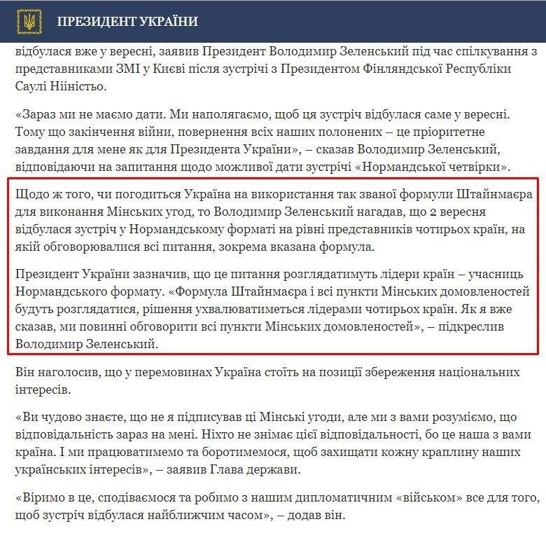 """Якщо Зеленський піде на """"формулу Штайнмайєра"""", в Україні буде ще більша війна - політолог"""