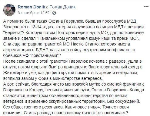 """""""Зробили, сука, разом"""": чоловік міністра Оксани Коляди вилаяв Зеленського"""