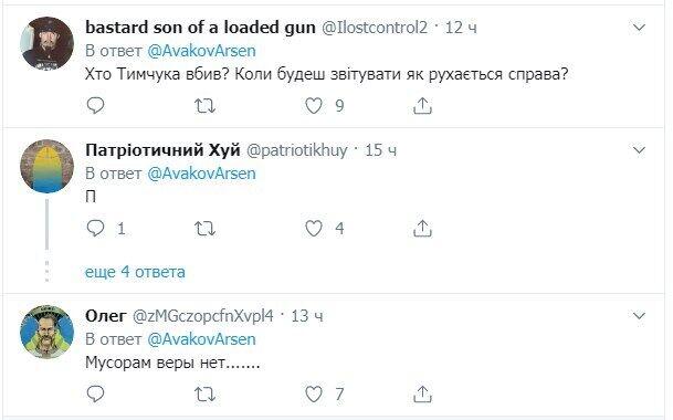 Аваков на тлі чуток про відставку зробив твіт і отримав хвилю гніву