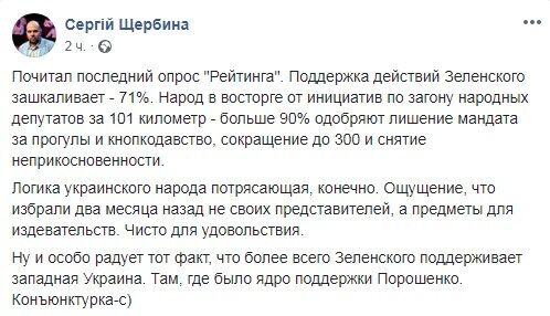 """""""Предметы для издевательств"""": украинцев раскритиковали из-за Зеленского"""