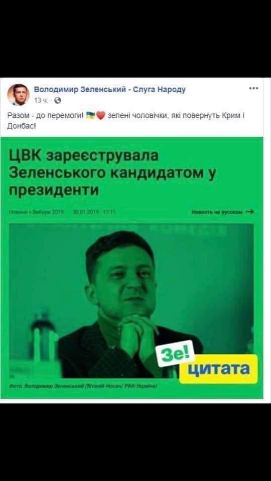 """""""Это стыд и позор"""": Геращенко повторила скандальную фразу Зеленского"""