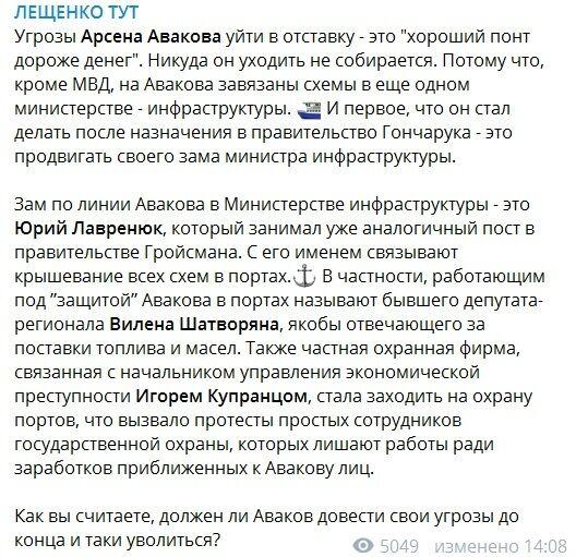 Лещенко: Аваков отправил в команду Зеленского человека, крышующего коррупционные схемы