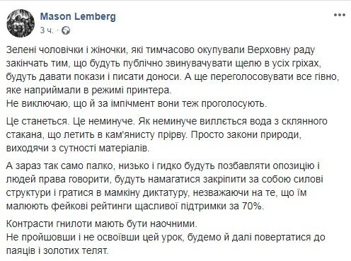 """""""Переголосуют все говно"""": у Порошенко сделали Зеленскому предупреждение"""