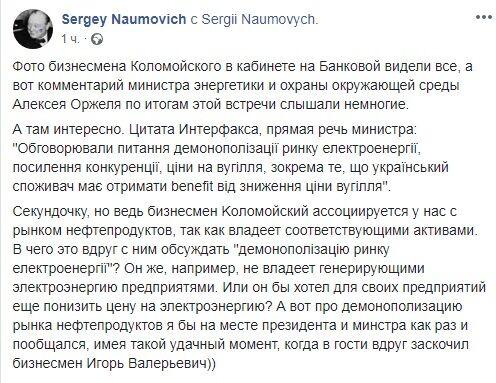 Зеленский и Коломойский обсуждали на Банковой, как раскулачить Ахметова, - министр