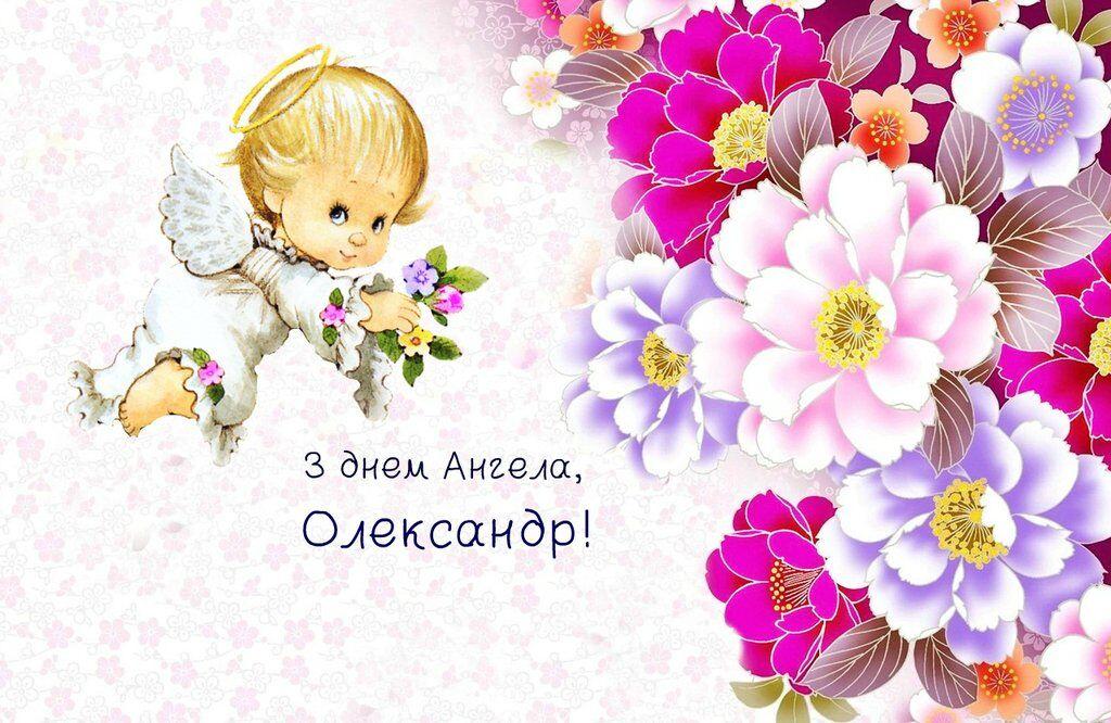 З Днем ангела, Олександр! Картинки і листівки для поздоровлення на іменини