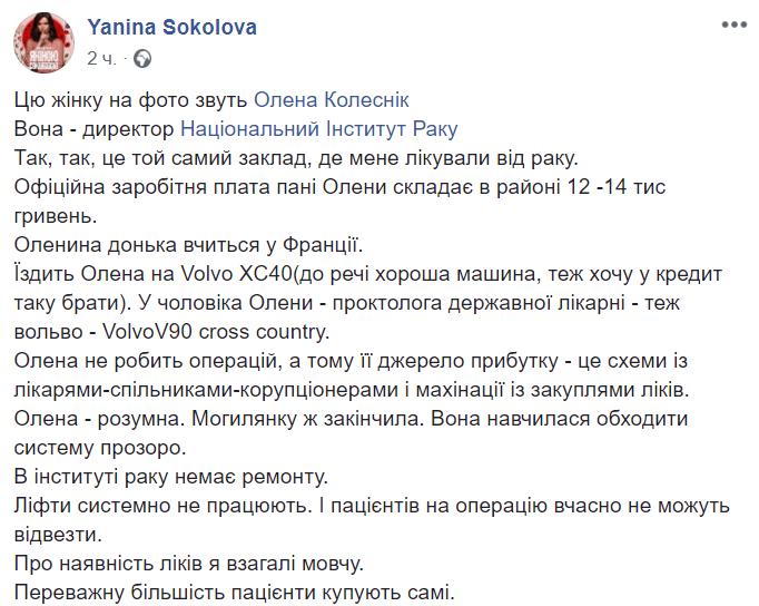 Хто така Олена Колесник і який Яніна Соколова влаштувала їй скандал