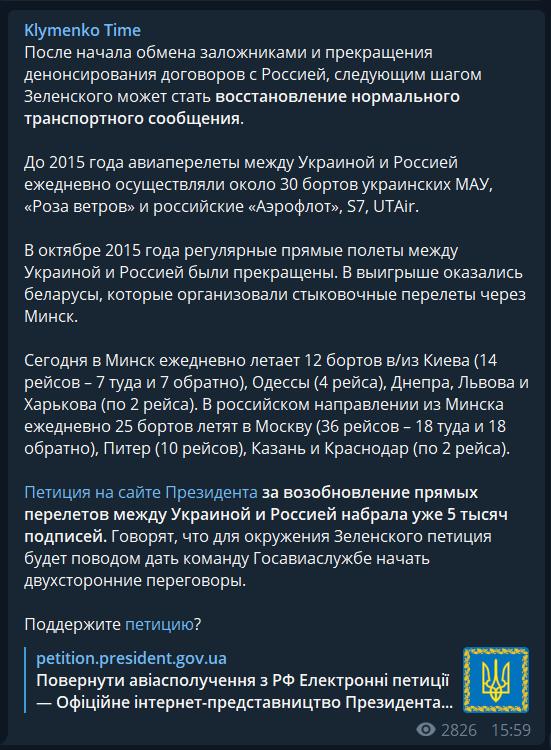 Зеленский готовит резонансное решение по России