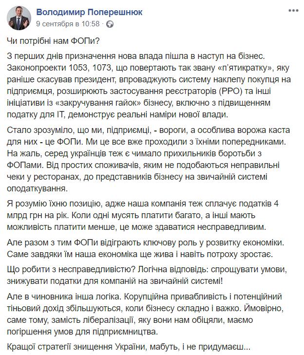 """Зеленський вбиває Україну до кореня: Арестович назвав наслідки """"реформ"""" для економіки"""