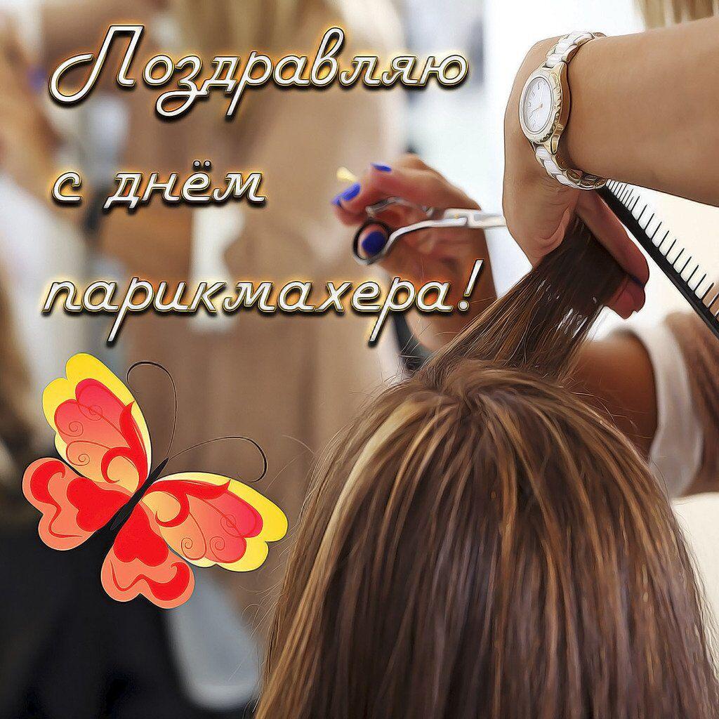 День перукаря 13 вересня: вірші, картинки і листівки для привітання на свято