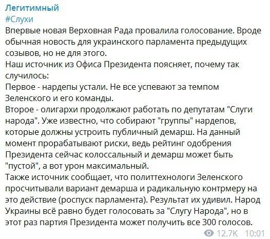 """Олигархи пытаются купить """"Слугу народа"""" – Зеленский будет готов распустить Раду"""
