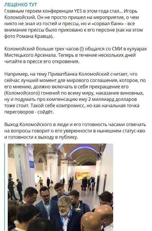 Лещенко: Коломойський публічно запропонував Зеленському угоду по ПриватБанку
