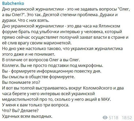 "Бабченко наехал на журналистов, назвал Зеленского ""марионеткой"" и анонсировал захват власти Коломойским"