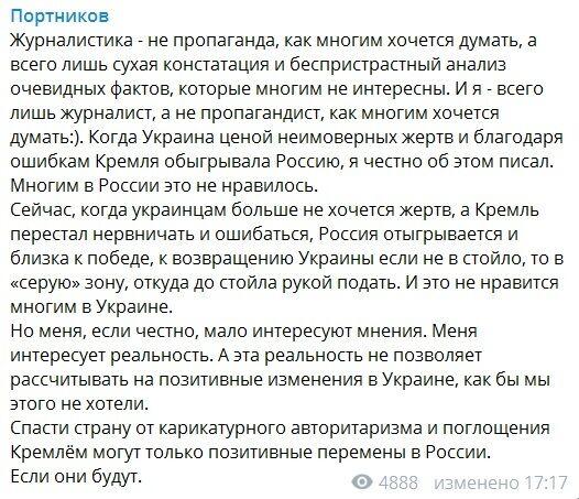 Росія близька до перемоги і повернення України, - Портников