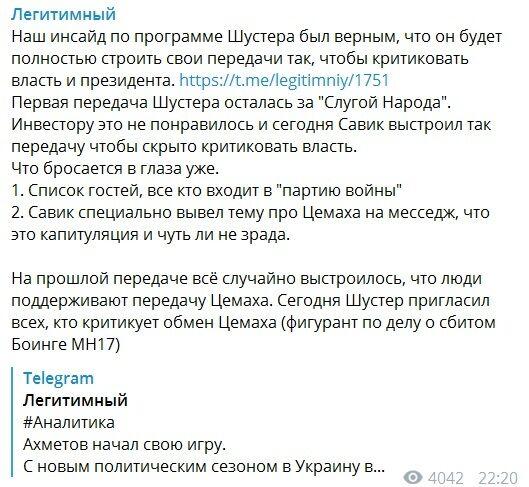 Ахметову не понравилась передача Шустера из-за Зеленского – ведущий решил исправиться